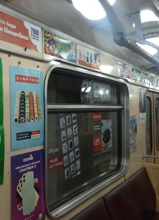 Реклама в вагонах метро Харькова. От 92 грн в месяц!