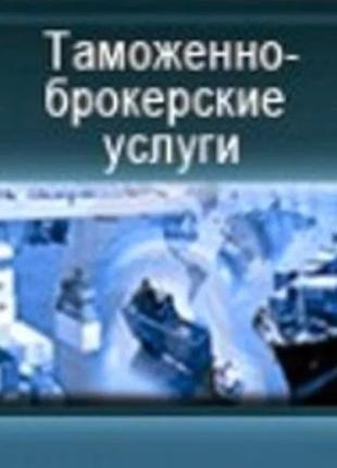 Услуги таможенный брокер (Харьков, Купянск, Чугуев. Одесса)