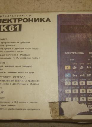 Калькулятор   МК - 61