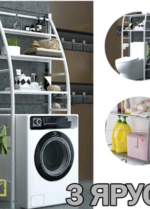 Полка стелаж для стиральной машинки | 3 яруса