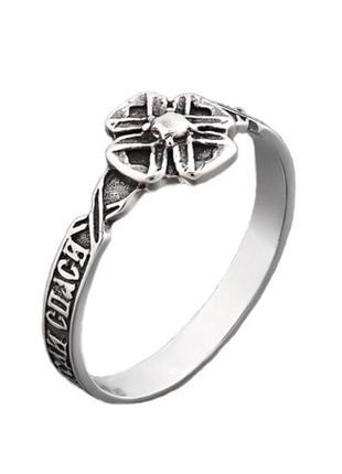 Кольцо серебро 925 спаси и сохрани вс013