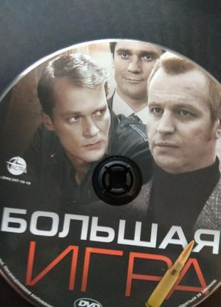 DVD Лицензия БОЛЬШАЯ ИГРА Шпионская Сага Новый