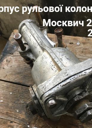 Корпус рульової колонки Москвич 2140,412