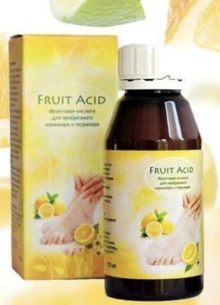FRUIT ACID - Фруктовая кислота для маникюра и педикюра