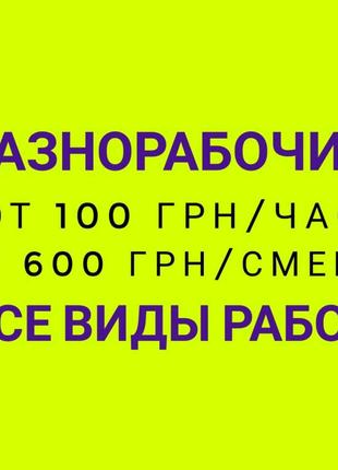 Киев Разнорабочие Грузчики Подсобники Землекопы