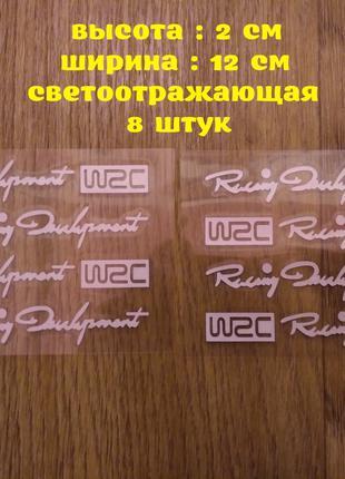 Наклейки на ручки WRC 8 шт Белая светоотражающая номер 3
