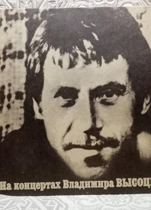 В. С. Высоцкий - Купола российские. ( пластинка № 19 ). Новая