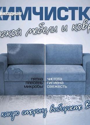 Химчистка мягкой мебели Николаев. Устранение пятен, запаха.