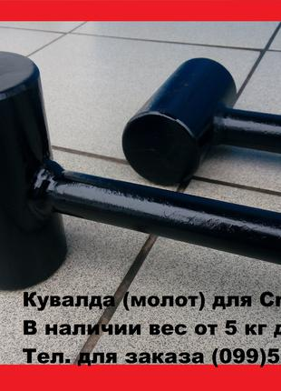 Молот, Кувалда для Кроссфит CrossFit Та Единоборств ММА Вес 12кг