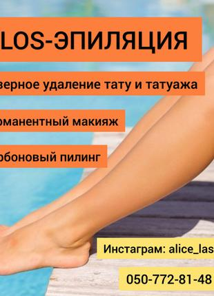 Лазерная эпиляция, Элос эпиляция, Косметолог. Бабурка