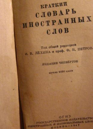 краткий словарь иностранных слов, советский, русский, 1947