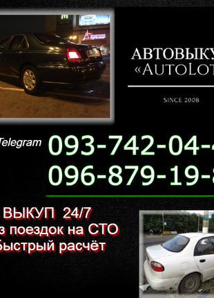 АВТОВЫКУП-выкуп авто  Евроблях Нерастаможенных Продать автомобиль