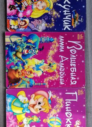 Книги детские яркие комплект