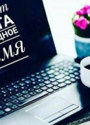 Работа в интернете на дому..)для активных людей