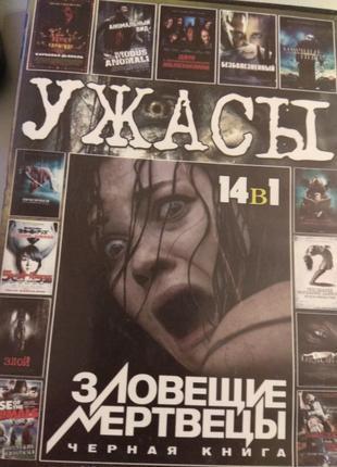 DVD Хиты Ужасов 14 лучших Фильмов в отличном качестве