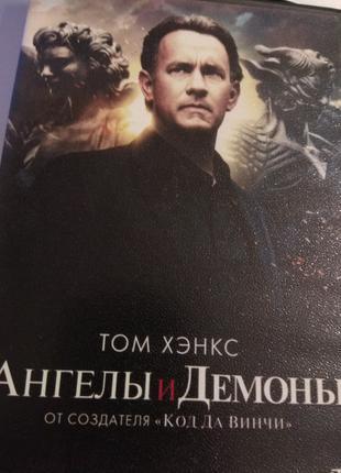 """ТОМ ХЭНКС в фильме """"Ангелы и Демоны""""на DVD в супер качестве новый"""