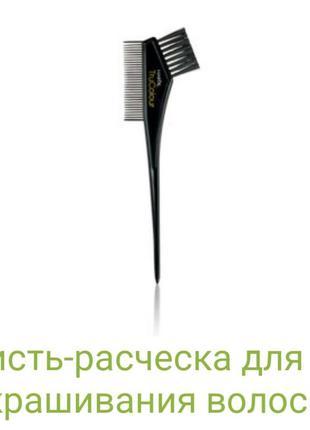 Кисть-расческа для окрашивания волос.oriflame
