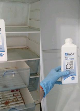 Фада для миття холодильника
