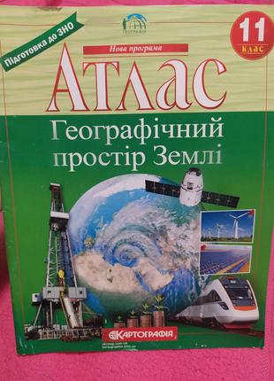 Атлас по географии и контурная карта 11 класс