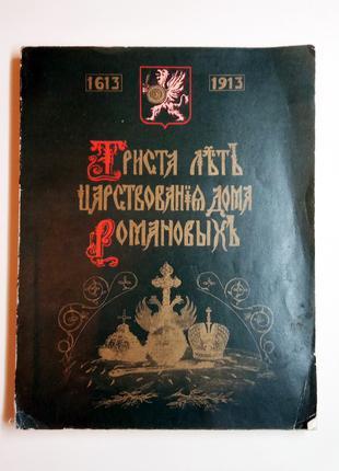 Книга Триста лет царствования дома Романовых 1613-1913