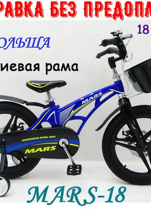 Детский Двухколесный Магнезиевый Велосипед MARS 18 Дюйм Синий