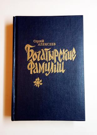 Книга Богатырские фамилии, Сергей Алексеев