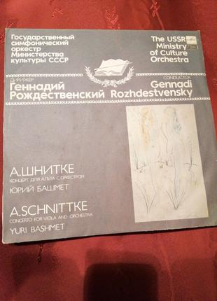 Виниловая пластинка А. Шнитке.