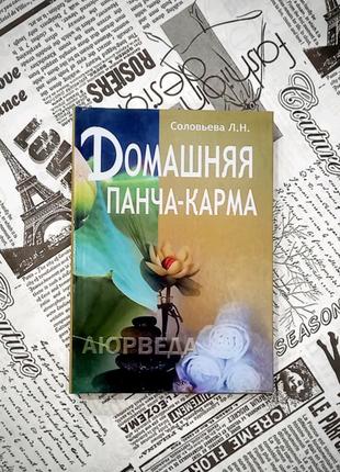 Соловьева Л. «Домашняя панча-карма» Аюрведа
