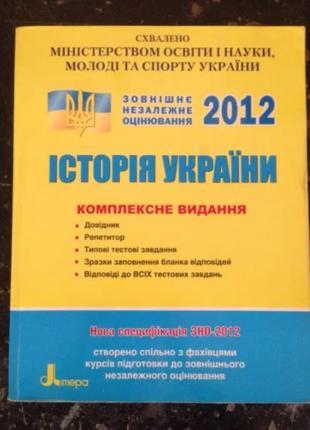Історія України. Комплексне видання для підготовки до ЗНО