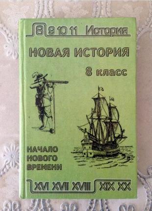 Новая история 8 класс XIX-XX Начало нового времени Бирюлев Учебни