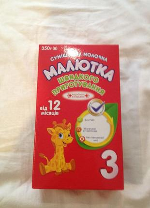 Сухая молочная смесь быстрого приготовления Малютка 350 г. №3 от