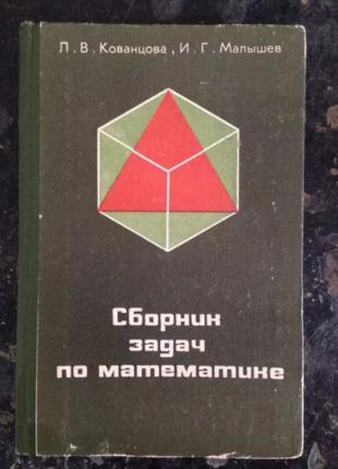 Сборник задач по математике Кованцова Малышев
