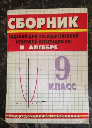 Сборник задач по алгебре 9 класс по гос аттестации Слепкань