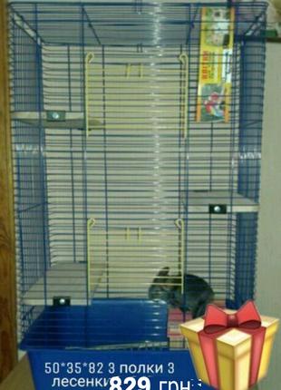 Клетка для шиншиллы хорька дегу крыс