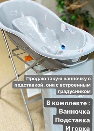 Детская ванночка на подставке и с горкой для купания