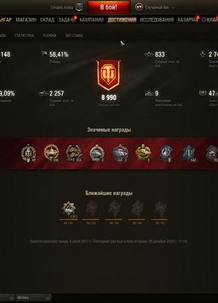 Аккаунт World of Tanks (58.8%)