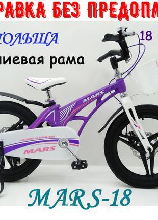 ✅ Детский Двухколесный Магнезиевый Велосипед MARS 18 Дюйм Фиолет