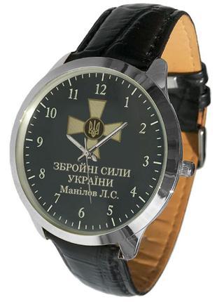 Часы мужские наручные вооруженные силы украины (всу), именные ...
