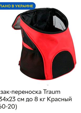 Переноска - рюкзак