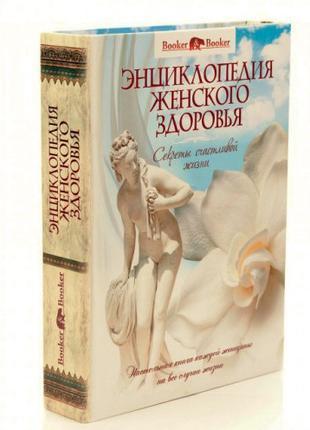 """книга """"Энциклопедия женского здоровья"""""""