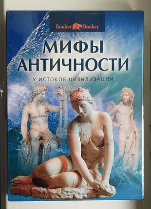 "книга ""Мифы античности"""