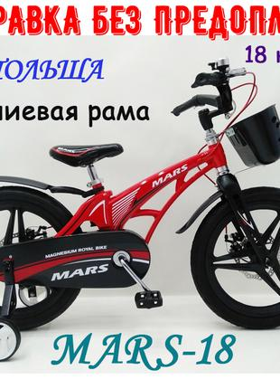 Детский Двухколесный Магнезиевый Велосипед MARS 18 Дюйм Красный