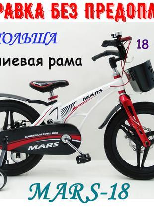 Детский Двухколесный Магнезиевый Велосипед MARS 18 Дюйм Белый