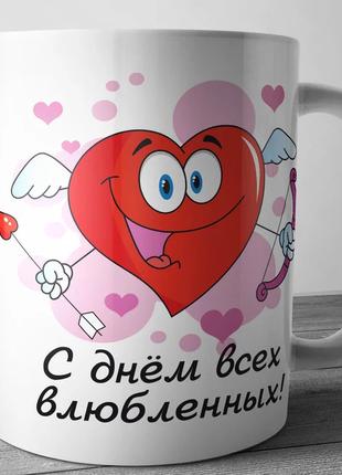 Кружка ко дню святого валентина, на 14 февраля