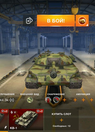 World of Tanks Blits