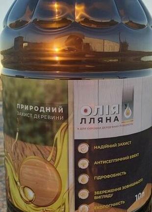 Масло техническое льняное от 10л