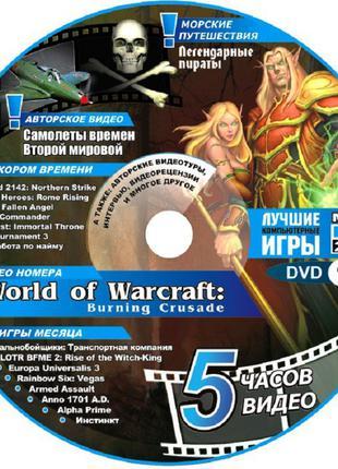 Диск от Журнала | Лучшие Компьютерные Игры №03 (64) Март 2007