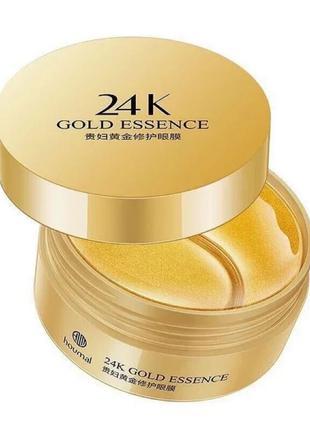 Гидрогелевые патчи Houmai 24K Gold с экстрактом золота