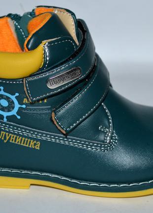 Демисезонные ботинки Шалунишка ― ортопед