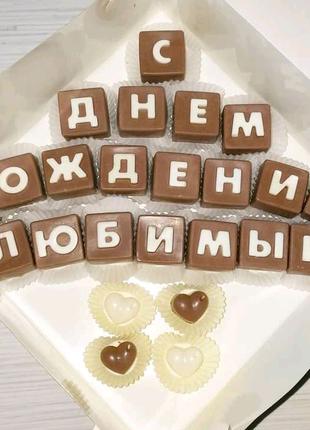 Шоколадные Конфеты с бельгийского шоколада, коробочки праздничные